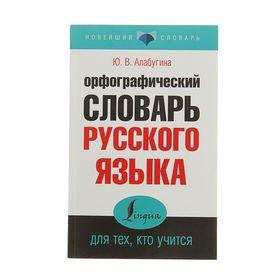 Орфографический словарь русского языка для тех, кто учится. Алабугина Ю. В.