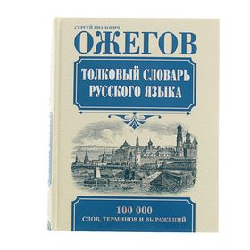 Толковый словарь русского языка. Ожегов С. И.