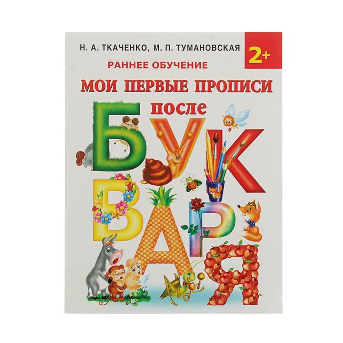Мои первые прописи после букваря. Ткаченко Н. А., Тумановская М. П.