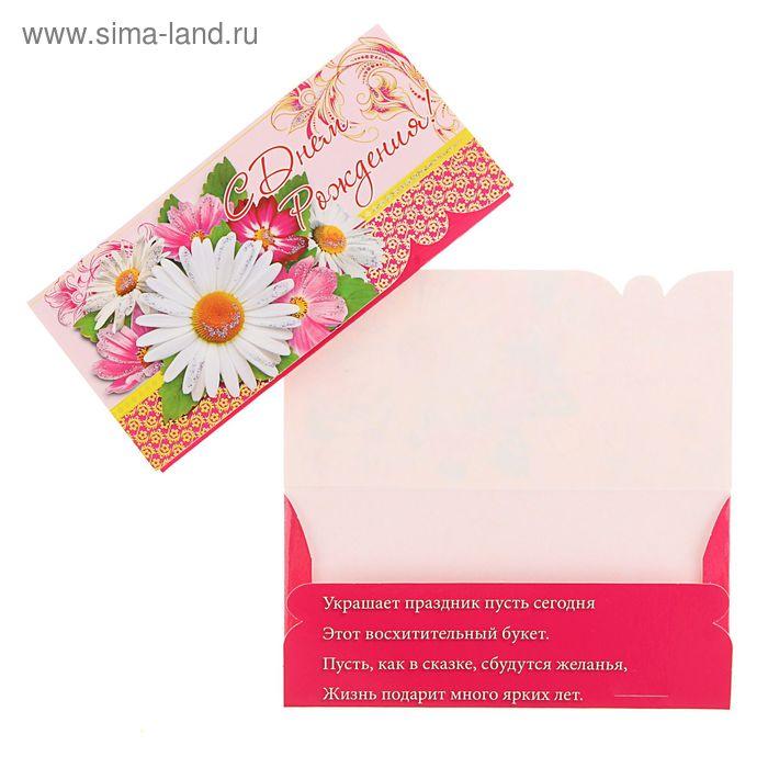 """Конверт для денег """"С Днем Рождения!"""" Белые, розовые ромашки"""
