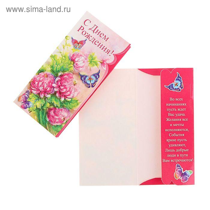 """Конверт для денег """"С Днем Рождения!"""" Бабочки, розовые цветы"""