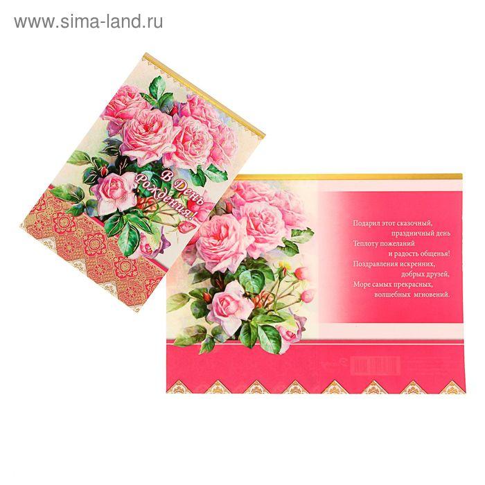 """Открытка """"В День Рождения!"""" Розовые розы"""