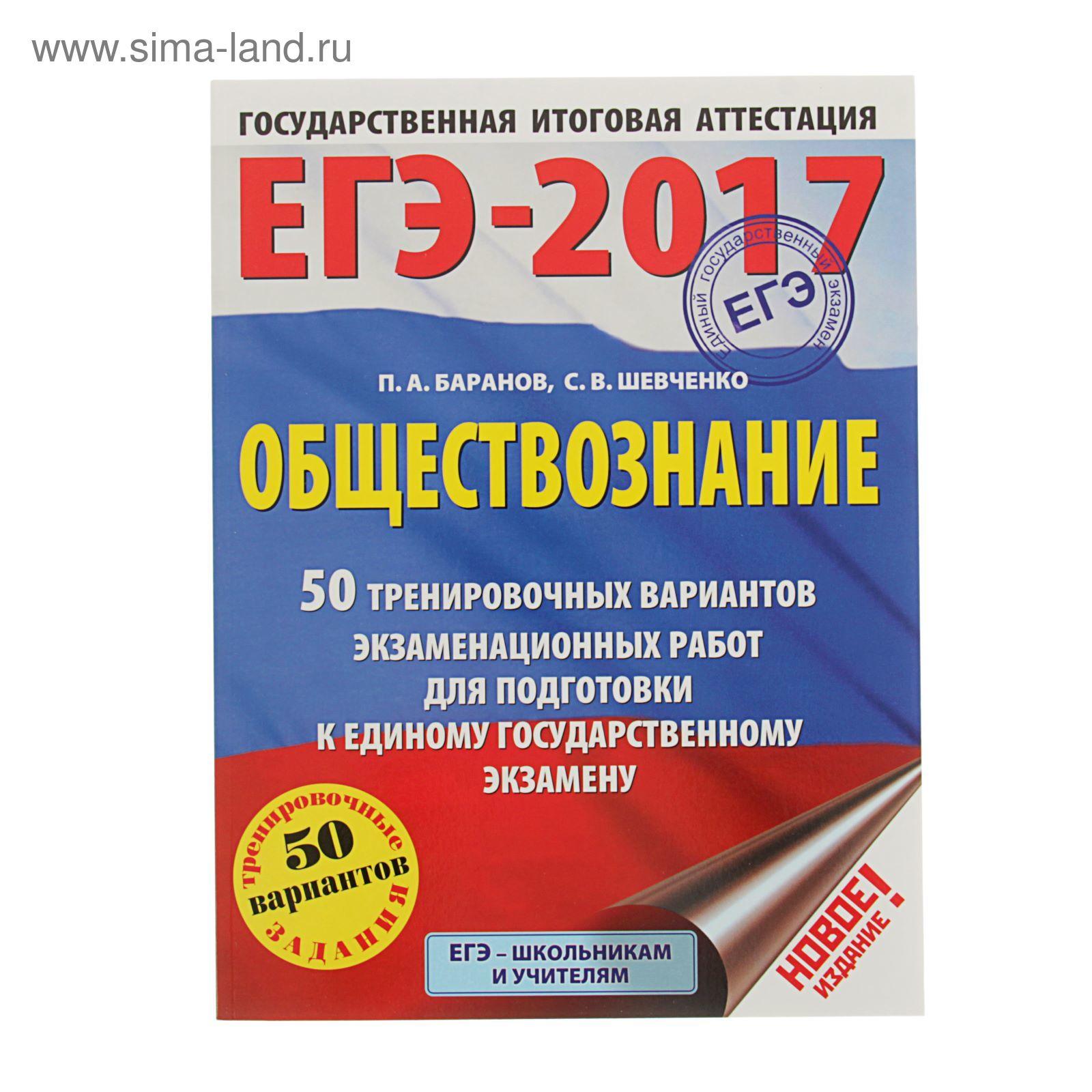 обществознание 2014 баранов шевченко 50 вариантов скачать бесплатно