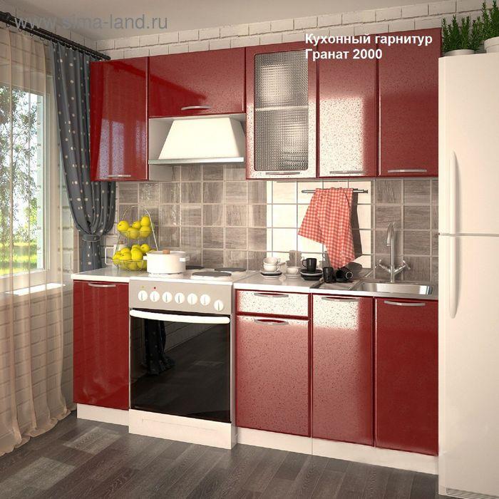 Кухонный гарнитур Гранат 2000