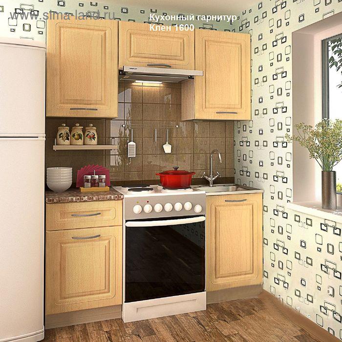 Кухонный гарнитур Клен 1600