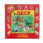 Книжка с окошками для малышей «В лесу» - фото 977489