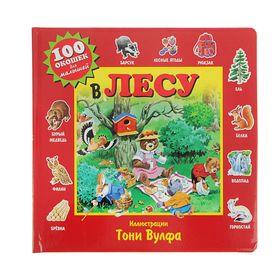 Книжка с окошками для малышей «В лесу»