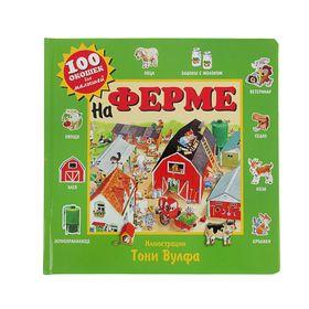 Книжка с окошками для малышей «На ферме» (ил. Тони Вульфа)
