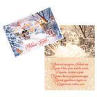 """Открытка """"С Новым годом"""" зимний пейзаж, 12 х 18 см"""