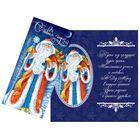 Открытка «С Новым годом» Дед Мороз, 10 х 21 см
