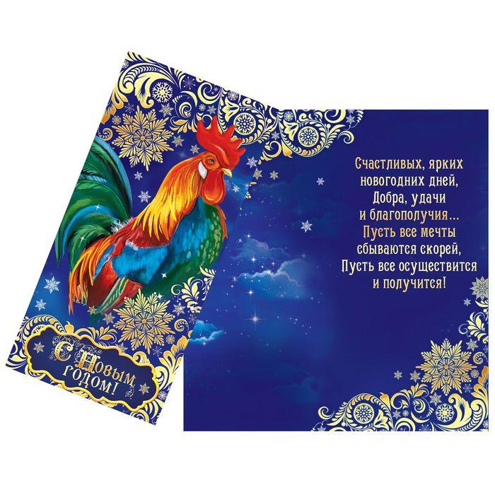 Новогодние открытки на год петуха, подружкам картинки