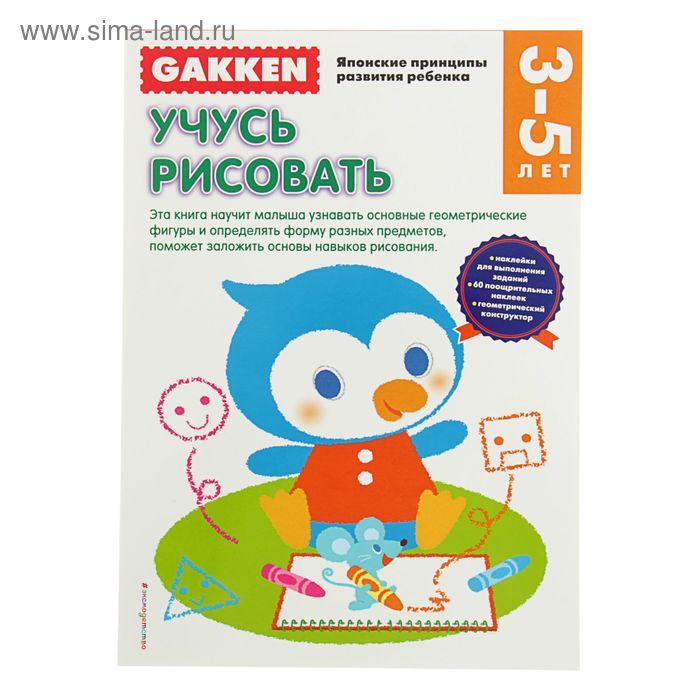 Gakken. Японские принципы развития ребенка. Учусь рисовать (3+)