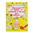 Большая книга раскрасок и наклеек для девочек. 4+