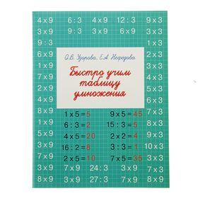 «Быстро учим таблицу умножения», Узорова О. В., Нефёдова Е. А.
