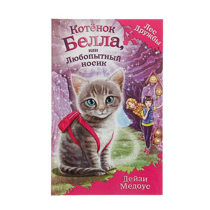 Котёнок Белла, или Любопытный носик. Медоус Д.