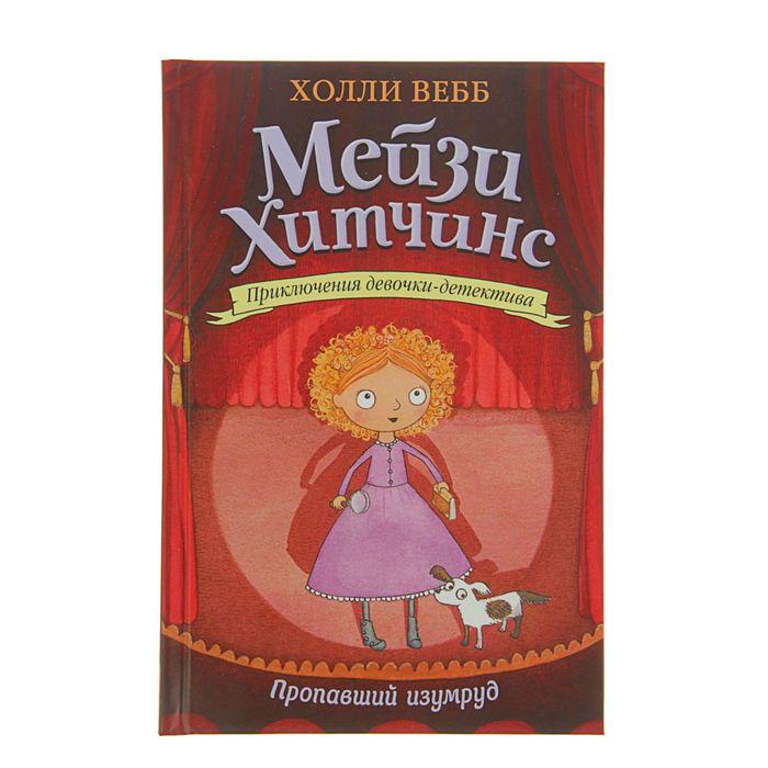 Мейзи Хитчинс. Приключения девочки-детектива. Пропавший изумруд. Вебб Х.