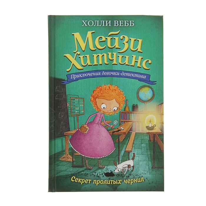 Мейзи Хитчинс. Приключения девочки-детектива. Секрет пролитых чернил. Вебб Х.