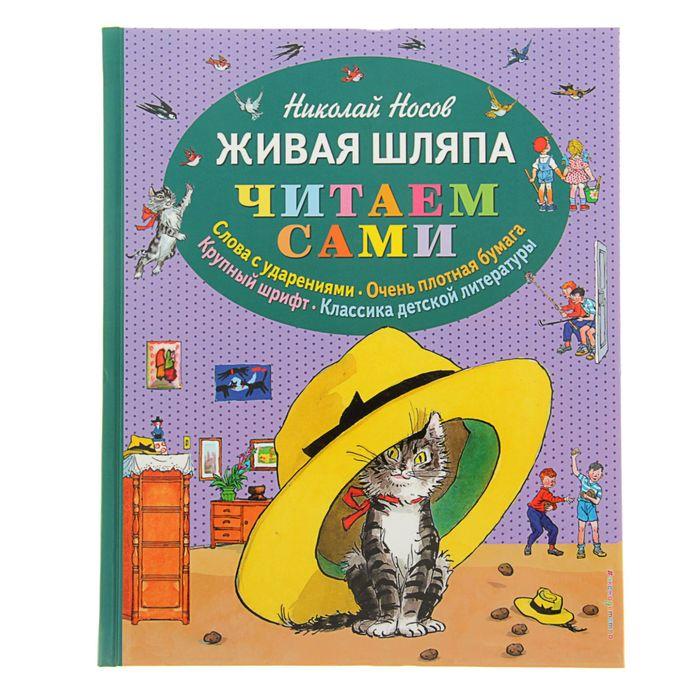 «Живая шляпа», Носов Н. Н. - фото 105673695
