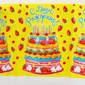 """Скатерть """"С Днём Рождения"""", тортик, 180 х 137 см"""