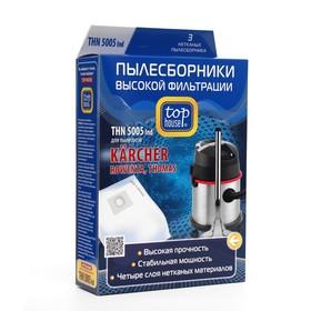 Нетканые пылесборники Top House THN 5005Ind с высоким уровнем фильтрации, 3 шт.