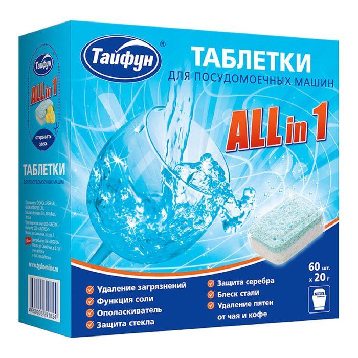 "Таблетки для посудомоечных машин ""Тайфун"" All in 1, 60 шт. × 20 г"
