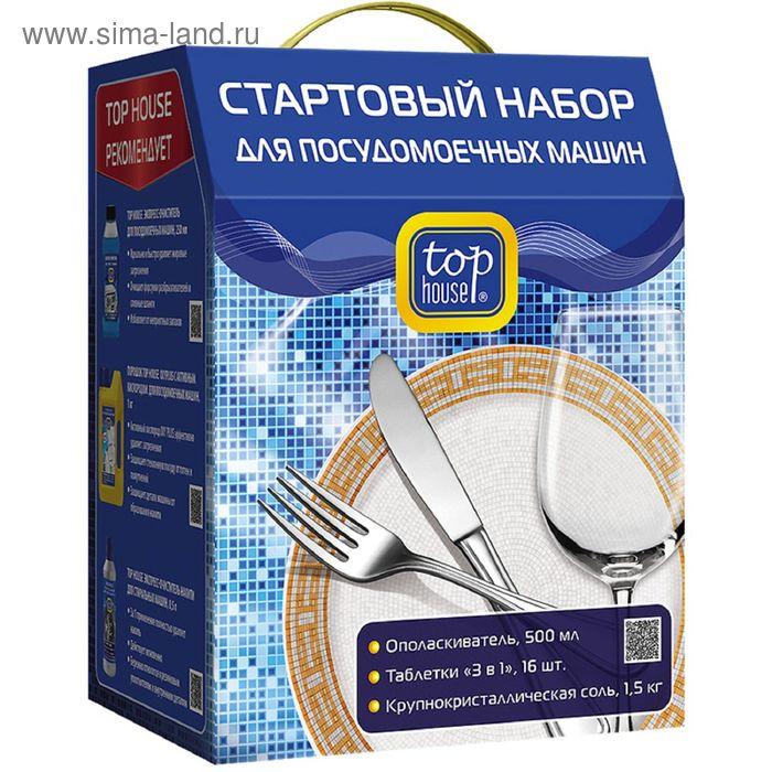 """Стартовый набор для ПММ Top House: таблетки """"3 в 1"""", ополаскиватель, 500 мл, соль, 1,5 кг"""
