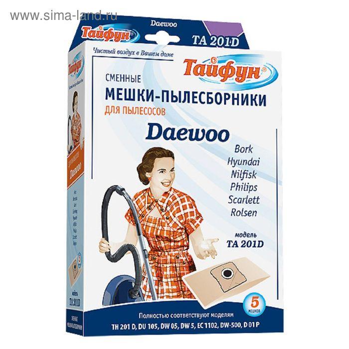 """Двухслойные мешки-пылесборники """"Тайфун"""" ТА 201 D для пылесосов, 5 шт."""