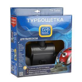 Турбощётка Top House Turbo для пылесосов + переходник 32-35 мм