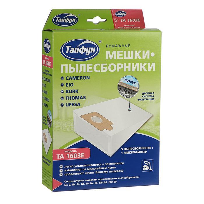 """Бумажные мешки-пылесборники """"Тайфун"""" TA 1603E, 5 шт. + 1 микрофильтр"""