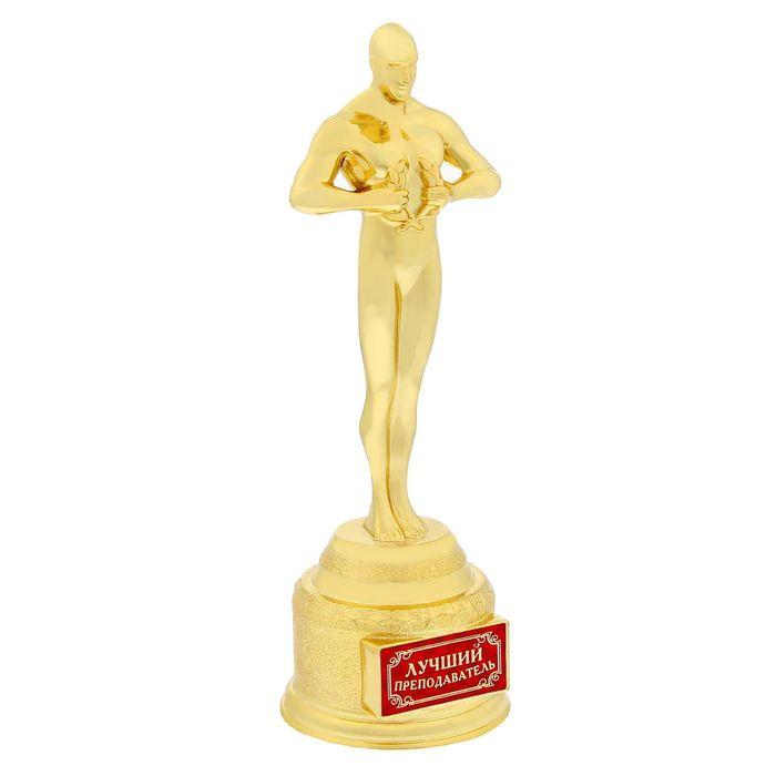 """Мужская фигура Оскар """"Лучший преподаватель"""""""