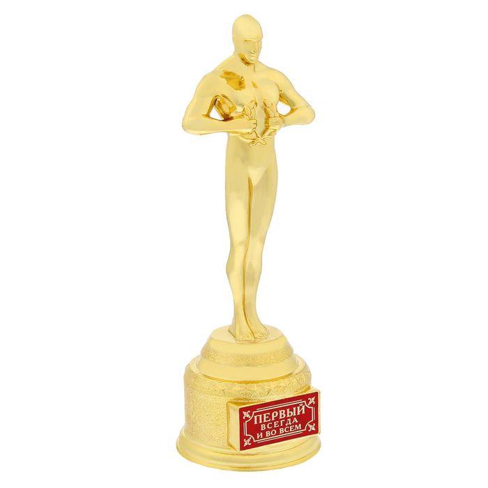 """Мужская фигура Оскар """"Первый всегда и во всем"""""""