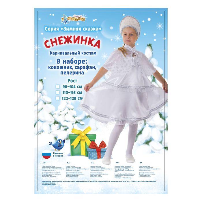 """Карнавальный костюм """"Снежинка"""", сарафан 2-ярусный, пелерина, кокошник, р-р 60, рост 116 см"""