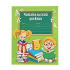 """Читательский дневник 24 листа """"Книги на зеленом фоне"""", картонная обложка"""