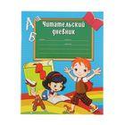 """Читательский дневник 24 листа """"Дети на радуге"""", картонная обложка"""