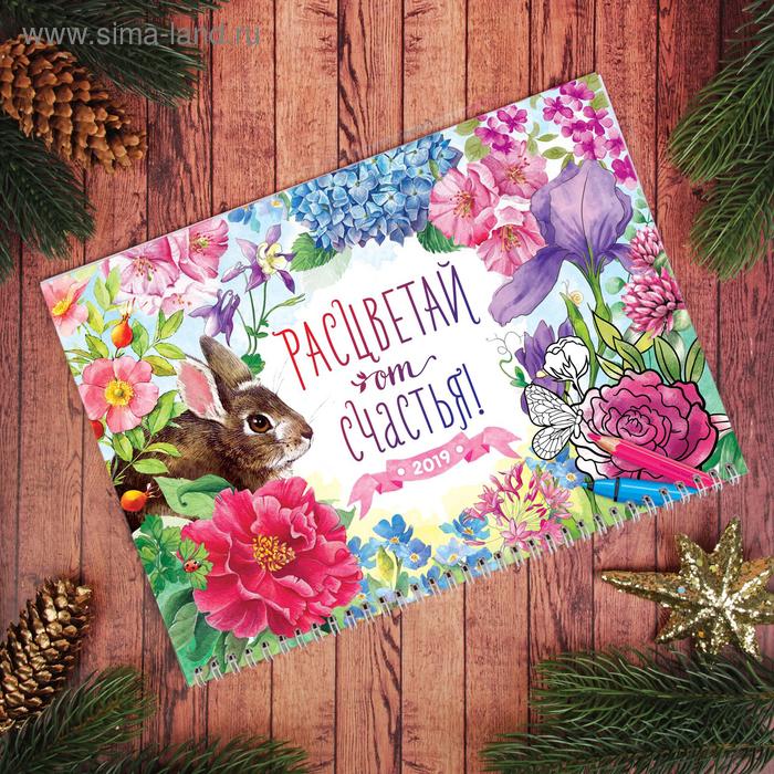 """Календарь для вдохновения настенный """"Расцветай от счастья"""""""
