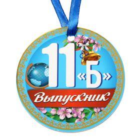 """Медаль """"Выпускник 11б"""""""