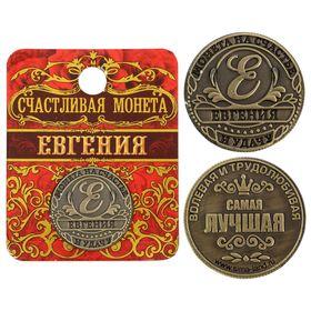 """Монета """"Евгения"""""""