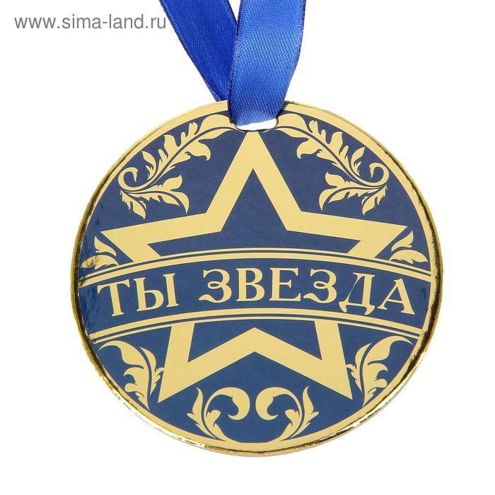 "Медаль ""Ты звезда"", диам. 9 см"