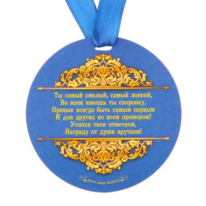 медаль самый смелый картинка одно