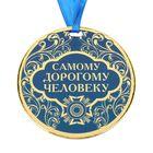 """Медаль """"Самому дорогому человеку"""""""