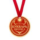 """Медаль """"Букварь прочел"""""""