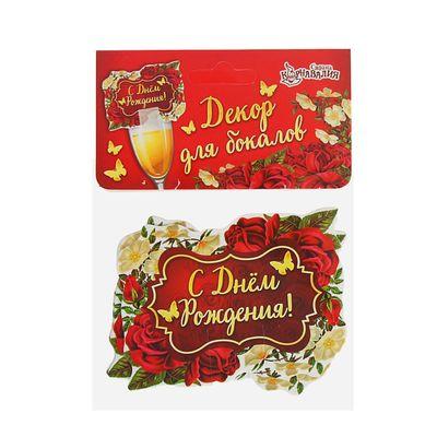 """Декор для бокалов """"С Днем Рождения""""розы (набор 6шт)"""