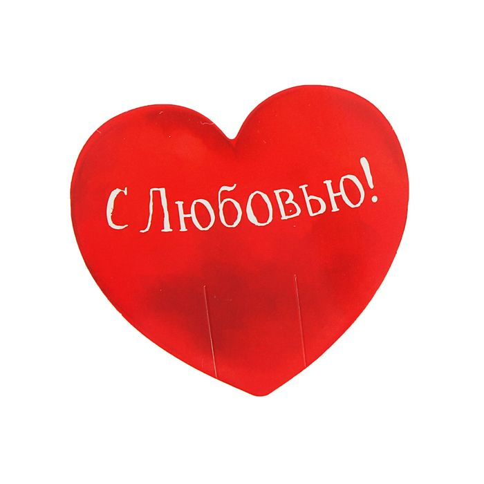 Сердце картинка с надписью
