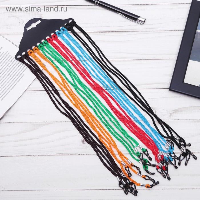 Шнурок для очков текстильный, цвет МИКС