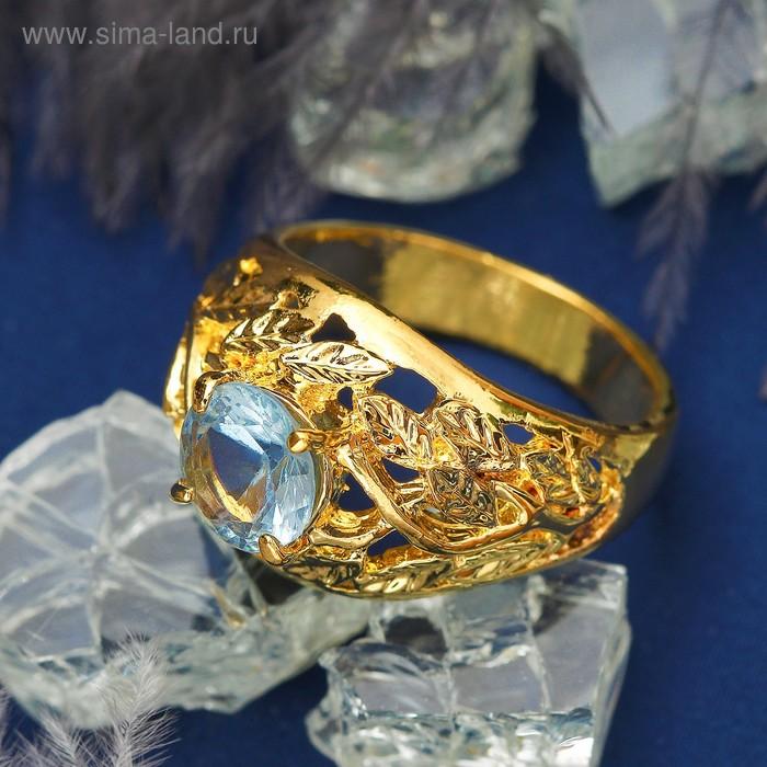 """Кольцо """"Оазис"""" листья, цвет синий в золоте, размер 17,18,19 МИКС"""