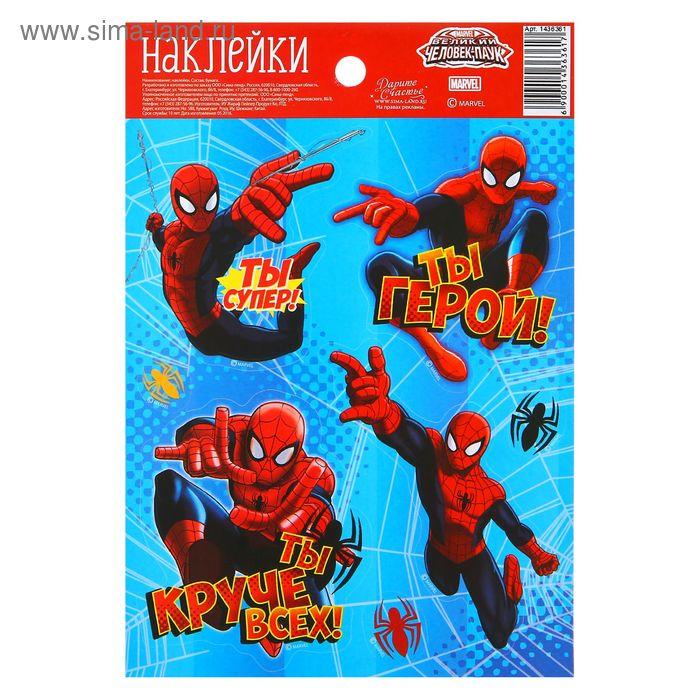 """Наклейки декоративные """"Ты герой!"""": Человек Паук, 11 х 16 см"""