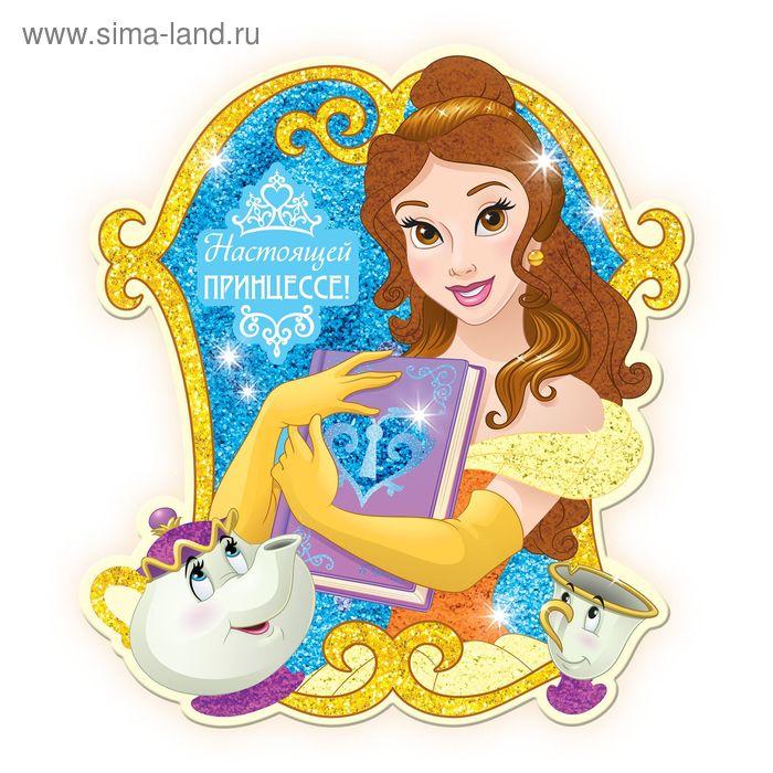 """Фреска песком (9 цветов) и блёстками """"Настоящей принцессе"""", Принцессы: Белль, бонус: игра"""