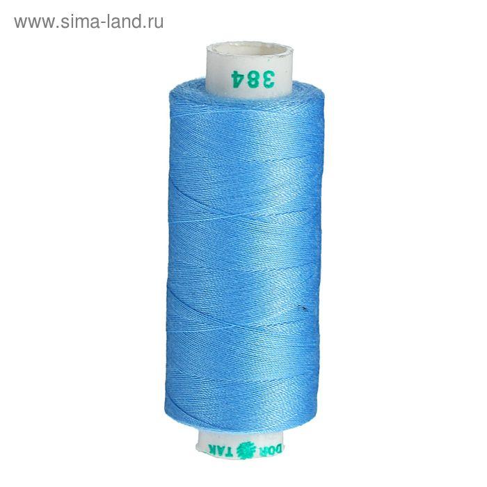 Нитки 40/2, 365м, №384, цвет голубой