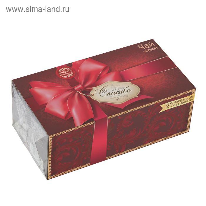 Чай чёрный подарочный, 20 пакетиков б/я, «Спасибо»