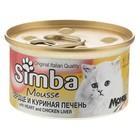 Мусс Simba Cat Mousse  для кошек, сердце/куриная печень, 85 г